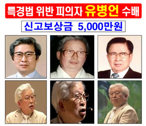 million dollar bounty ahae photographer yoo byung eun 1 Finding Yoo Who? $500,000 Bounty on Photographer AHAE